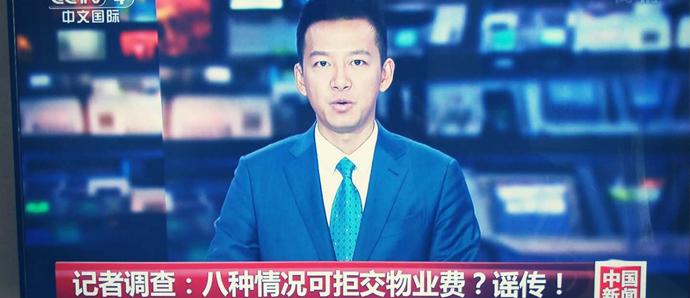 """真相:新《物业管理条例》""""8种情况可拒缴物业费""""系谣传"""