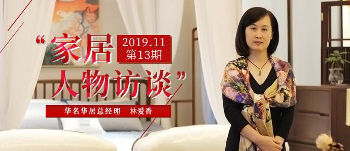 家居人物访谈│对话华名华居林爱香,揭开华记忆系列红木备受市场青睐的原因