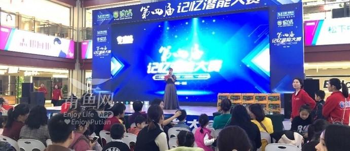 """""""智力高""""第四届记忆力大赛在莆田红星美凯龙举行"""
