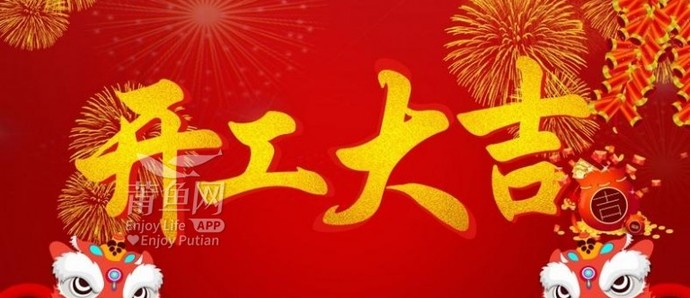 莆田喜盈门复工准备就绪,2月22日如期开门营业