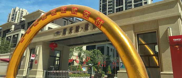威廉希尔中文网站阳光城檀悦近日陆续为业主办理交房手续,共769套