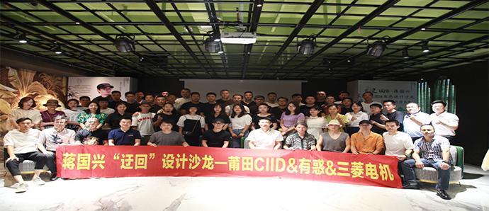 蒋国兴设计师沙龙圆满落幕满满干货
