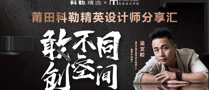 """""""敢不同,创空间""""   9月3日设计大咖吴文粒空降威廉希尔中文网站"""