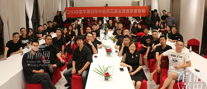 CIID莆田2021年中会议圆满成功,新老会员欢聚一堂话设计