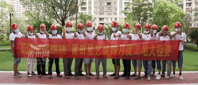 莆田星艺装饰8月份工地巡检|为家护航,他们一直在路上
